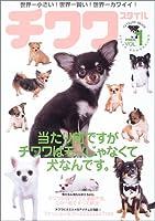 チワワスタイル―世界一小さい!世界一賢い!世界一カワイイ! (Vol.1(2003)) (タツミムック)