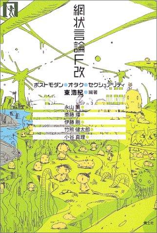 網状言論F改―ポストモダン・オタク・セクシュアリティ