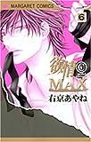 欲情(C)MAX 6 (マーガレットコミックス)