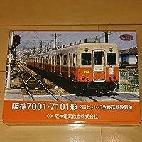 鉄コレ阪神電車70017101形行先表示器設置前2両セット