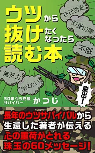 utsukaranuketakunattarayomuhon: naganennoutsusabaibarukaraseikansitachoshagatutaeru kokoronoomonigatorerushugyokunorokujuumesseji (Japanese Edition)