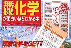 無機化学は効率よく覚えよう 『無機化学が面白いほどわかる本』