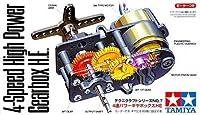 【 4速パワーギヤボックスHE 】 タミヤ テクニクラフトシリーズ tk007/ ロボットコンテスト出場マシンにも多く使用されています。