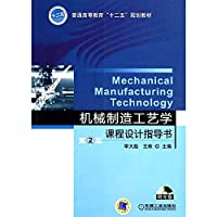 Machinery Manufacturing Technology Course Design Guide (2nd edition. general higher education. second five planning materials)(Chinese Edition)
