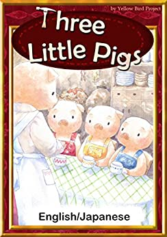[Fairu Tales of the World, Chihiro, YellowBirdProject]のThree Little Pigs 【English/Japanese versions】 (KiiroitoriBooks Book 3) (English Edition)
