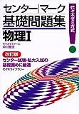 物理I―代々木ゼミ方式 (センター・マーク基礎問題集)