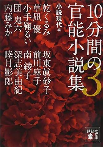 10分間の官能小説集3 (講談社文庫)
