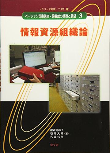 情報資源組織論 (ベーシック司書講座・図書館の基礎と展望)の詳細を見る