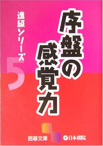 序盤の感覚力―進級シリーズ〈5〉 (囲碁文庫)