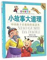 七彩童书坊:小故事大道理