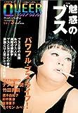 クィア・ジャパン (Vol.3) 魅惑のブス