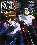 """機動戦士ガンダムSEED RGB ILLUSTRATIONS """"DESTINY"""""""