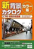 新背景カタログカラー版2 下町・昭和の街並編