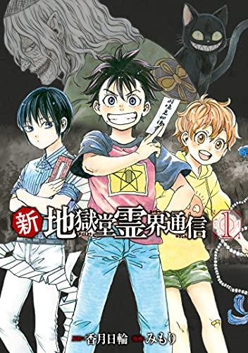 新・地獄堂霊界通信(1) (アフタヌーンコミックス)