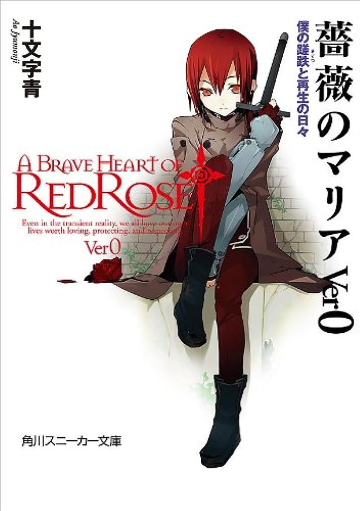 確立します震えすることになっている薔薇のマリアVer0 僕の蹉跌と再生の日々 (角川スニーカー文庫)