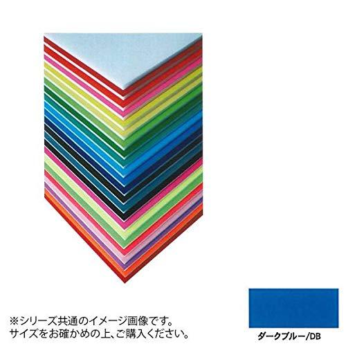 鮮やかな色の発泡スチロールボード!! ARTE(アルテ) ニューカラーボード デザインボード 5mm 3×6(900×1800mm) ダークブルー BP-5CB-3x6-DB 〈簡易梱包