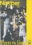 熱闘!日本シリーズ 1985 阪神-西武 [DVD] - スポーツ