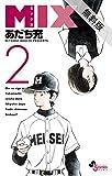 MIX(2)【期間限定 無料お試し版】 (ゲッサン少年サンデーコミックス)