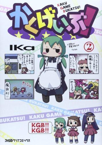 かくげいぶ! 2巻 (ファミ通クリアコミックス)