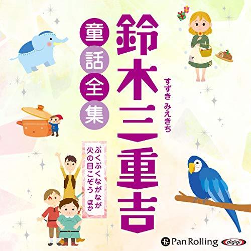『鈴木三重吉童話全集――ぶくぶくながなが火の目こぞう』のカバーアート