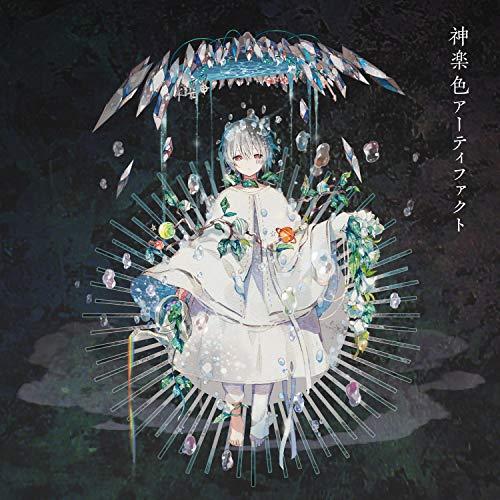 神楽色アーティファクト(初回生産限定盤A)(CD+DVD)