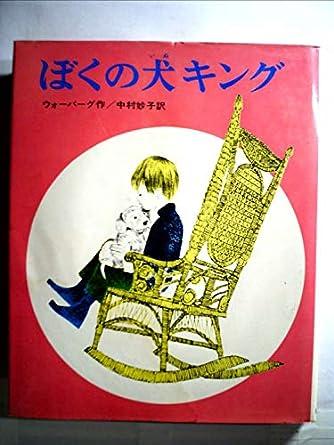 ぼくの犬キング (どうわ新訳シリーズ)
