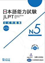 Japanese Language Proficiency Test Practice Questions JLPT N5 NEW EDITION [paperback]
