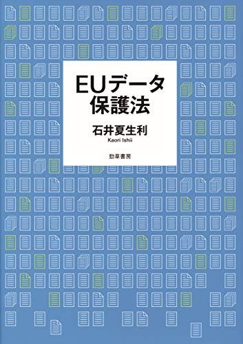 EUデータ保護法