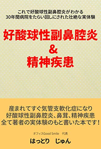 Eosinophilic sinusitis Mental illness: This shows eosinophilic sinusitis A magnificent real experience that has been around the hospital for 30years (Japanese Edition)