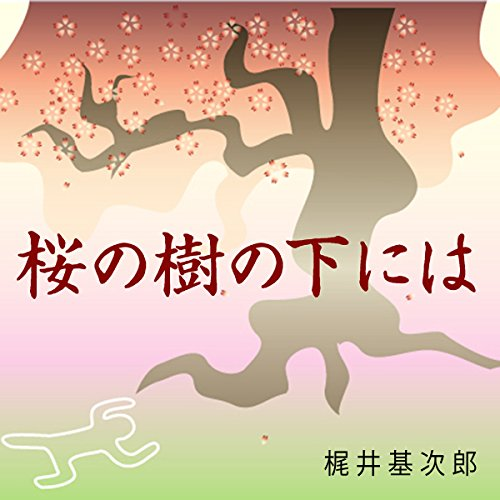 『梶井基次郎 「桜の樹の下には」』のカバーアート