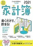 「お金の超基本」実践編 超家計簿2021 (アサヒオリジナル)