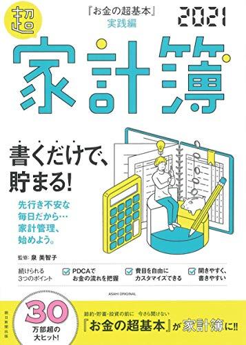 「お金の超基本」実践編 超家計簿2021 (アサヒオリジナル)の詳細を見る