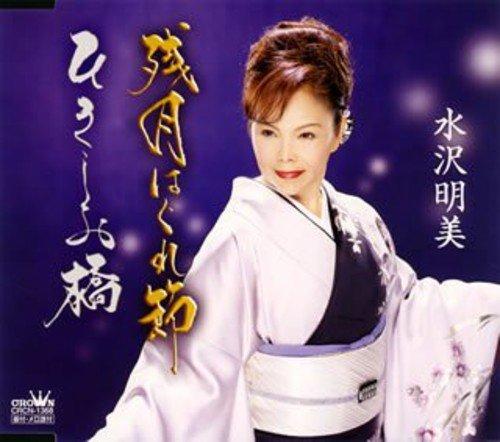 Zangetsu Hagure Bushi/Hiki Shi O Bas