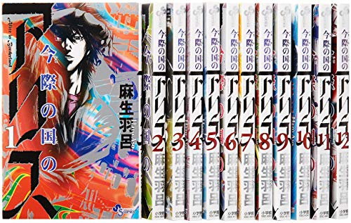 今際の国のアリス コミック 1-17巻セット (少年サンデーコミックス)