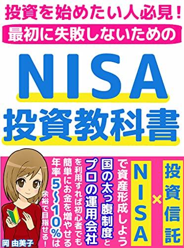 最初に失敗しないためのNISA投資教科書【株】【資産運用】【投資信託】【金】【NISA】