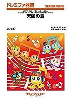 SK687 ドレミファ器楽 天国の島 / ミュージックエイト