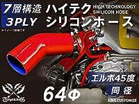 ハイテク 高性能 シリコンホース エルボ 45度 同径 内径Φ64mm 赤色 ロゴマーク無し インタークーラー ターボ インテーク ラジェーター ライン パイピング 接続ホース 汎用品