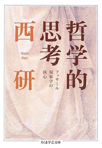 哲学的思考 フッサール現象学の核心 (ちくま学芸文庫)