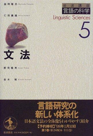 岩波講座 言語の科学〈5〉文法