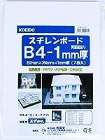 スチレンボードB4パック 1ミリ厚 7枚入り 両面紙貼り B4サイズ