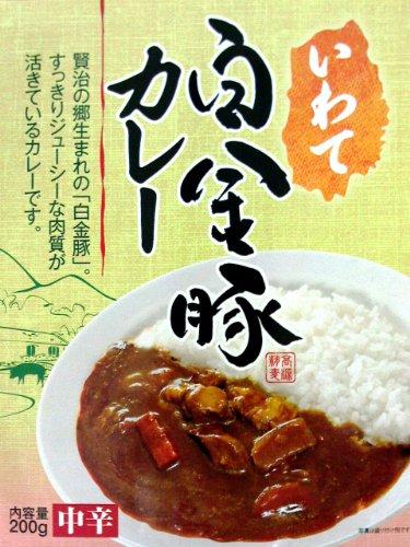 岩手県産 白金豚カレー 200g(箱入)×5個 【全国こだわりご当地カレー】