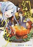 幻想グルメ(1) (ガンガンコミックスONLINE)
