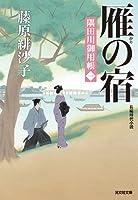 雁の宿: 隅田川御用帳(一) (光文社時代小説文庫)