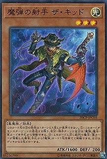 遊戯王 20CP-JPC05 魔弾の射手 ザ・キッド (日本語版 スーパーレア) 20thシークレットレア チャレンジパック