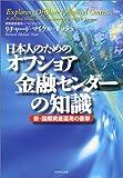 日本人のためのオフショア金融センターの知識―新・国際資産運用の衝撃 リチャード・マイケル ナッシュ