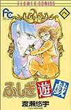 ふしぎ遊戯 8 (フラワーコミックス)