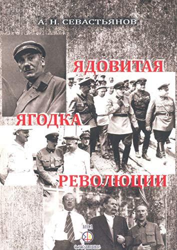 Ядовитая ягодка революции (Russian Edition)