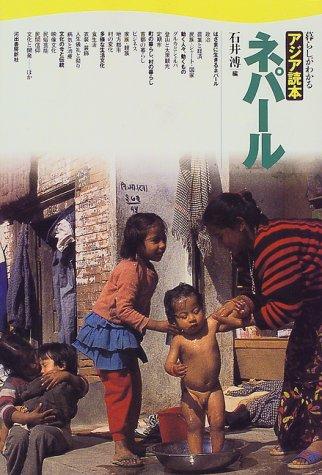 ネパール (暮らしがわかるアジア読本)