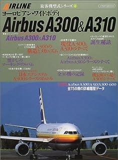 ヨーロピアン・ワイドボディAirbus A300&A310 (イカロスMOOK―旅客機型式シリーズ)