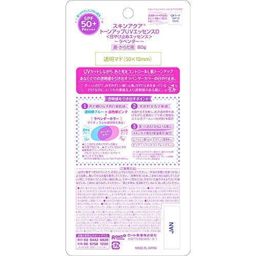 スキンアクア(skinaqua)透明感アップトーンアップUVエッセンス日焼け止め心ときめくサボンの香りラベンダーカラー80gSPF50+/PA++++カラーコントロール成分配合